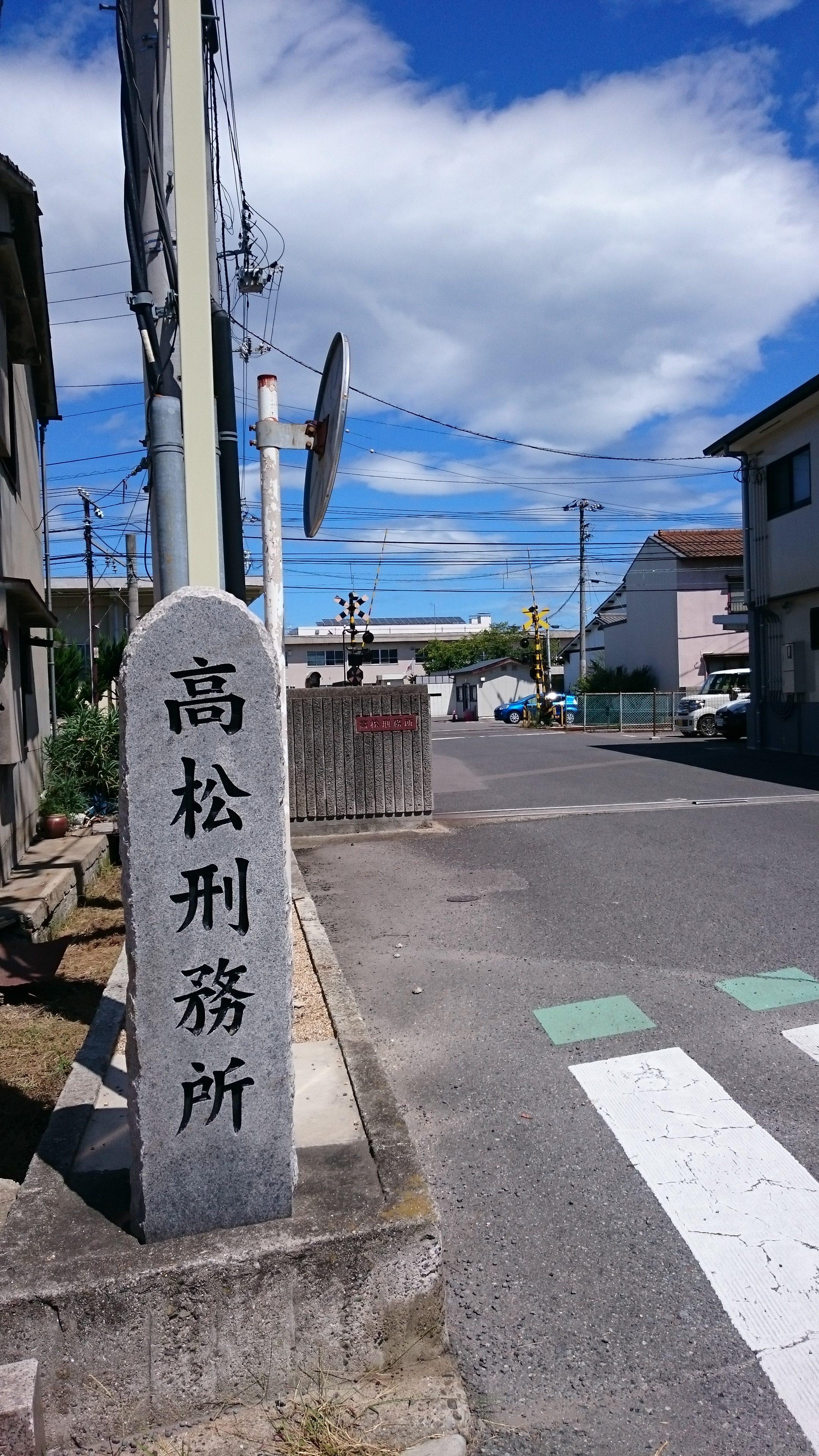 takamatsu-prison